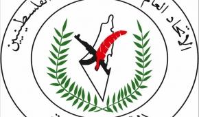 اللجنة التحضيرية للاتحاد العام للكتاب والأدباء الفلسطينيين تقرر الموعد النهائي لإجراء الانتخابات